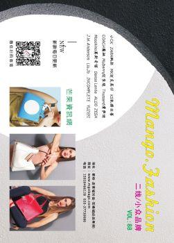 芒果网 二线/小众品牌-第88期电子杂志