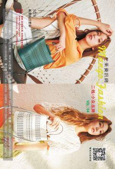 芒果网 二线/小众品牌-第94期电子宣传册