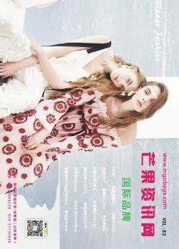 芒果网 国际/一线品牌-第83期电子杂志