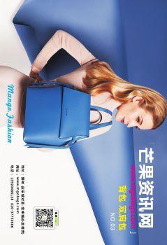 芒果网 背包/女士双肩包-第3期电子画册