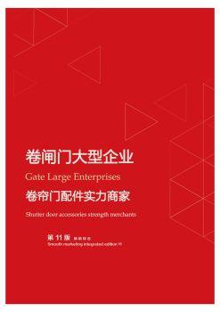 卷帘门、配件企业电子画册