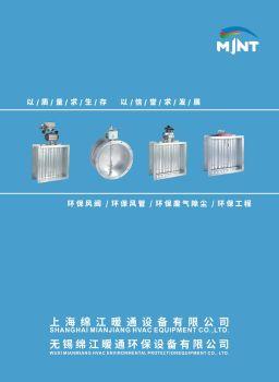 绵江暖通环保设备电子画册