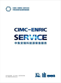 中集安瑞科能源装备服务样册