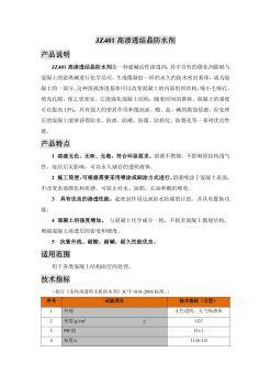 JZ401高渗透结晶防水剂产品说明书电子宣传册
