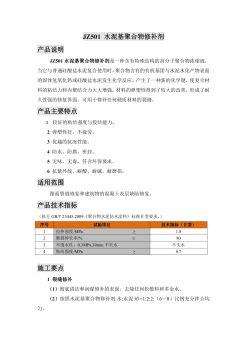 JZ501 水泥基聚合物修补剂产品说明书电子杂志