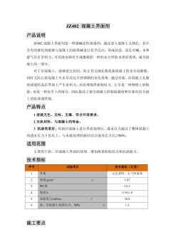 JZ402混凝土界面剂产品说明书(云展网)电子宣传册