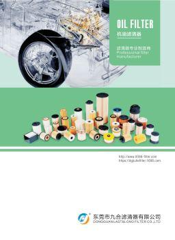 2019 九合-机油格(转曲),互动期刊,在线画册阅读发布