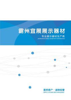 霸州宜展产品手册