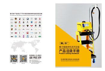 戴卡智能焊机系列设备电子画册