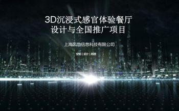 3d沉浸式餐厅电子画册