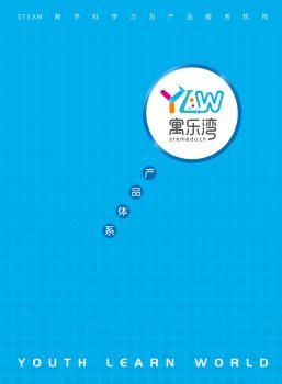 寓乐湾产品手册2019 电子书制作平台