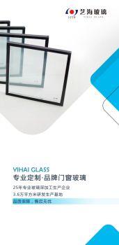 艺海品牌门窗玻璃高端定制电子画册