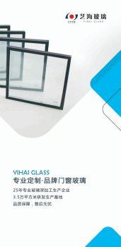 艺海品牌门窗玻璃定制电子画册