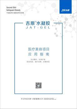 吉原水凝胶医疗美容项目应用指南电子书