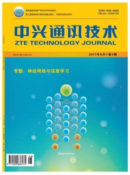 《中兴通讯技术》2017年第4期,FLASH/HTML5电子杂志阅读发布