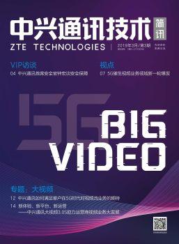 中兴通讯技术(简讯):大视频专题 电子杂志制作平台