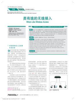 《中兴通讯技术》特约文章:类有线的无线接入电子刊物