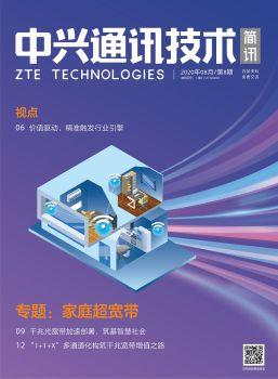 中兴通讯技术(简讯)2020年第8期【家庭超宽带】 电子书制作软件