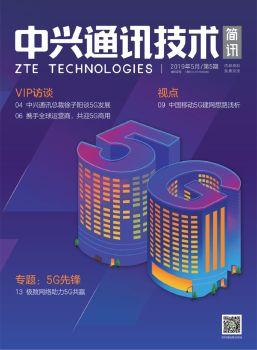 《中兴通讯技术(简讯)》2019年第5期【5G专题】 电子书制作软件