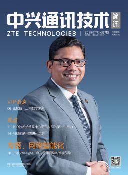 《中兴通讯技术(简讯)》2019年第7期【网络智能化】