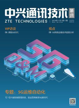 中兴通讯技术(简讯)2019年第11期【5G运维自动化】 电子书制作软件