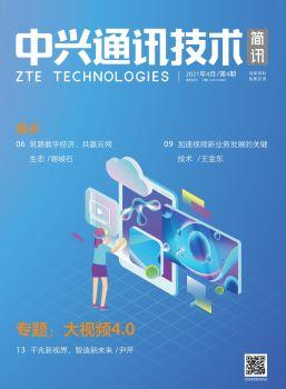 中兴通讯技术(简讯)2021年第4期电子杂志 电子书制作软件