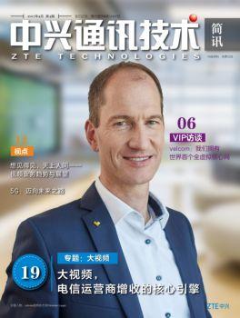 《中兴通讯技术(简讯)》2017年第4期