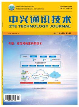 《中兴通讯技术》2017年第2期,在线数字出版平台