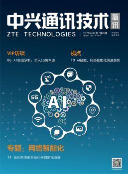 中兴通讯技术(简讯)2020年第7期【网络智能化】,3D翻页电子画册阅读发布平台