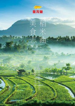 稻米油美食志电子画册 电子书制作软件