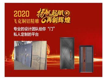 九辰工贸2020最新仿防爆铸铝装甲门电子画册