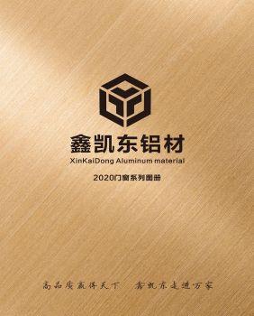 湖北鑫凯东铝业股份有限公司电子画册
