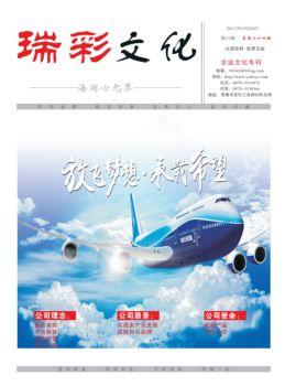 第21期《瑞彩文化》宣传画册