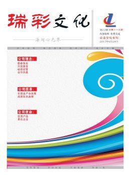 第22期《瑞彩文化》电子刊物