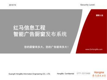 智能投影拼接创意广告橱窗系统解决方案V1.0电子画册