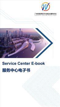 广州市荔湾区中小微企业服务中心电子书