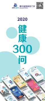 美中宜和综合门诊健康300问【一】电子画册