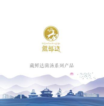 藏鲜达菌汤系列产品介绍画册