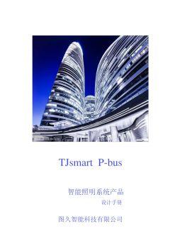 TJsmart智能照明设计手册2017