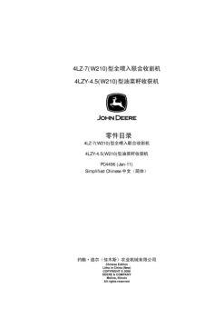 迪尔(佳木斯)w210全喂入联合收获机零件目录电子书