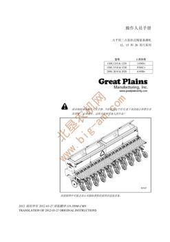 大平原(Great Plains)12 15 20英尺系列条播机操作手册