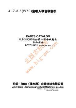 迪尔(佳木斯)w70 全喂入联合收获机零件目录电子宣传册