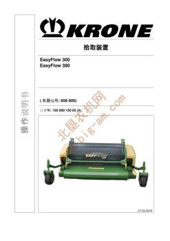 克罗尼(KRONE)300 380 300S 380S拾取装置操作手册