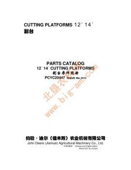 迪尔(佳木斯)12\'14\'割台零件目录宣传画册