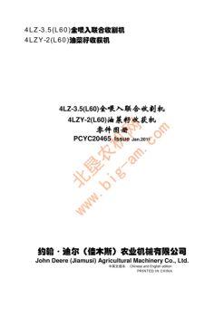 迪尔(佳木斯)L60全喂入联合收获机零件目录电子宣传册