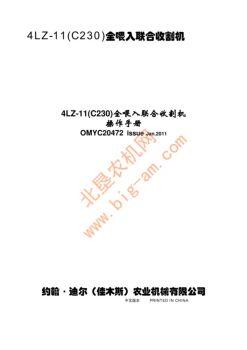 迪尔(佳木斯)c230全喂入联合收获机操作手册