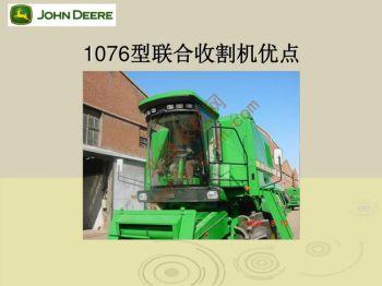 迪尔(John Deere)1076收获机收割机优点