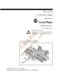 大平原(Great Plains)Simba X-Press灭茬缺口圆盘耙操作手册