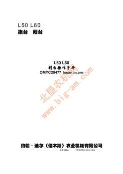 迪尔(佳木斯)l50l60割台操作手册