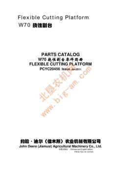 迪尔(佳木斯)w70 挠性割台零件目录电子画册
